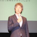 坂本文武:みんなで医療をデザインしよう
