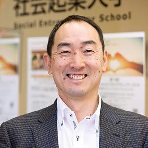 田中勇一 社会起業大学 学長